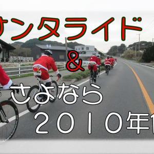2010年代最後の更新!!「サンタライド北九州&さよなら2010年代」
