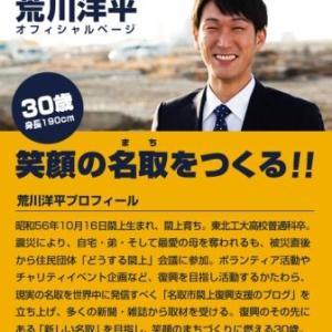 荒川洋平さん・故郷名取市ゆりあげ地区の再生を目指す