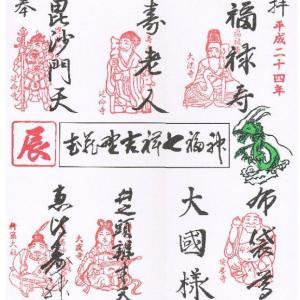 新春ラン・武蔵野吉祥七福神巡り