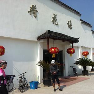 上海蟹ツーリング(その2)