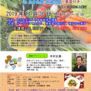 11月30日、千葉九十九里にて有機栽培の講座を行います(お土産付き)