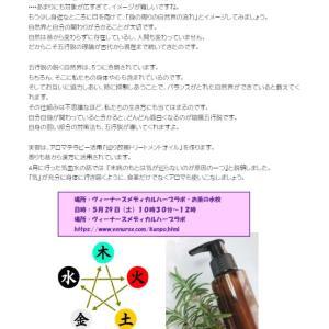東京御茶ノ水|5月29日漢方入門講座 陰陽五行説と巡り改善トリートメントオイルのお知らせ