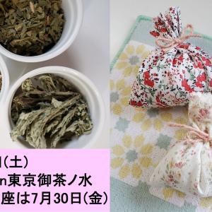 7月30日(オンライン)/7月31日(東京御茶ノ水)|漢方生薬活用講座のお知らせ