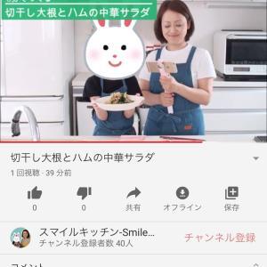 切干し大根とハムの中華サラダ【動画】