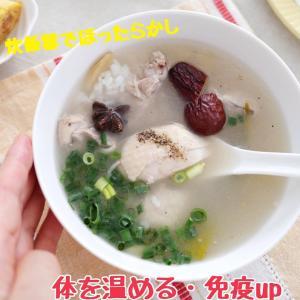 炊飯器でつくる参鶏湯