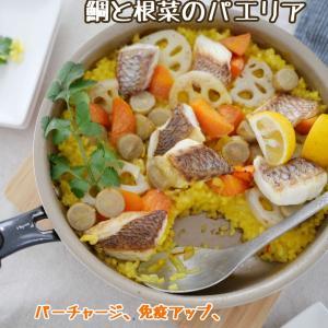 鯛と根菜のパエリア