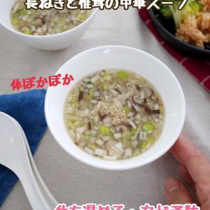5分!長ねぎと椎茸の中華スープ