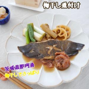 ヒラメと根菜の梅干し煮付け