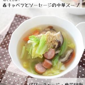 すぐできる!春キャベツの中華スープ