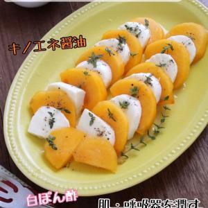 柿とモッツェレラなカプレーゼ