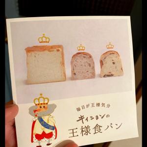 王様の食パン キィニヨン