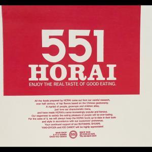 551蓬莱 豚饅セット
