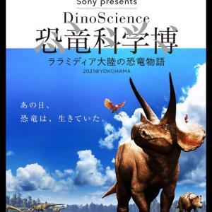 恐竜科学博  夏休みの思い出