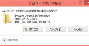 system volume information フォルダ 消せない~~~からの誰でも削除できるの巻(笑)