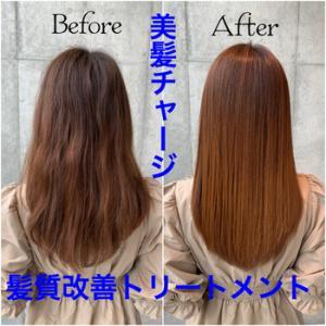 髪質改善と縮毛矯正の違い!