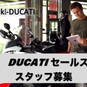 DUCATIセールススタッフ募集のお知らせ