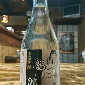 飛騨では珍しい焼酎です。