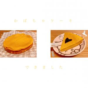 かぼちゃケーキ作った♡
