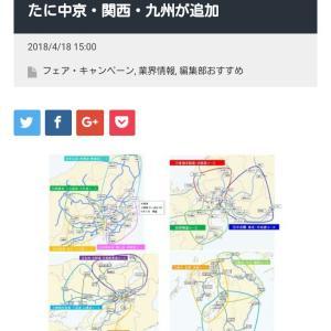 ETC二輪車「ツーリングプラン」明日から(11月まで)