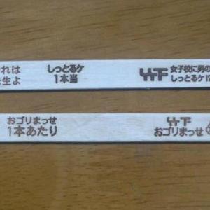 竹下製菓のアイス