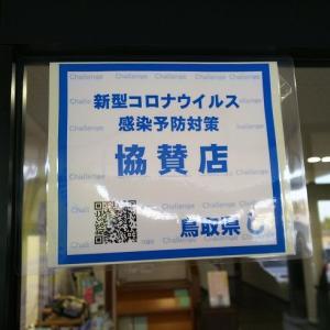 新型コロナウィルス感染予防対策協賛店