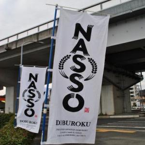 """""""出張""""蔵出しNASSO祭り2019"""