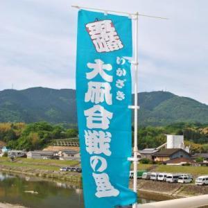 五十崎大凧合戦2019