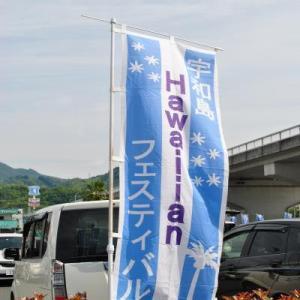 宇和島ハワイアンフェスティバル2019