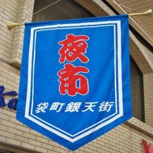 宇和島商店街土曜夜市 2019