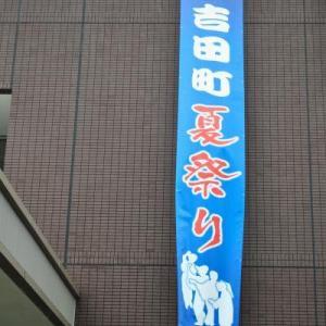 【いよいよ今週末】吉田町夏祭り2019