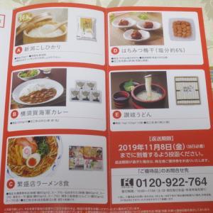 【株主優待】『ユナイデッド・スーパーマーケットHD』 100株 x3