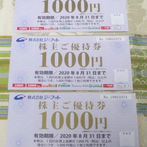 【株主優待】『ジーフット』 100株 x3