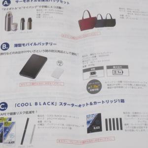 【株主優待】『トランザクション』 100株 x3