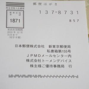 【株主優待】『トーメンデバイス』 100株 x1