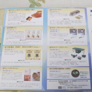 【株主優待】『ミューチュアル』 100株 x3