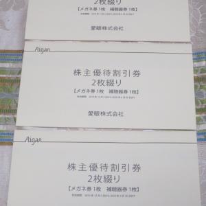 【株主優待】『愛眼』 100株 x3