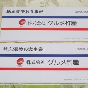 【株主優待】『グルメ杵屋』 1,000株 x2