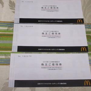 【株主優待】『マクドナルド』 100株 x3