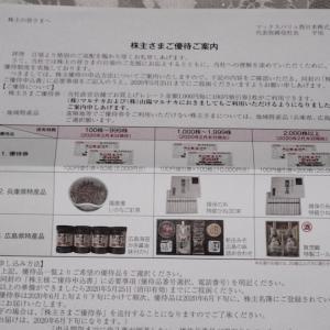 【株主優待】『マックスバリュ西日本』 100株 x3