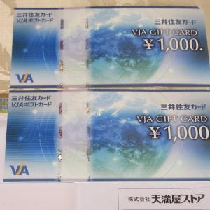【株主優待】『天満屋ストア』 100株 x2