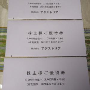 【株主優待】『アダストリア』 100株 x3