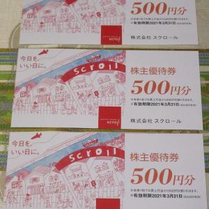 【株主優待】『スクロール』 100株 x3