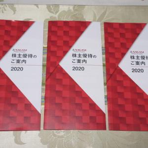 【株主優待】『長瀬産業』 100株 x3