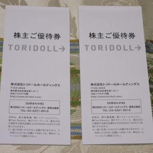 【株主優待】『トリドール』 200株 x2