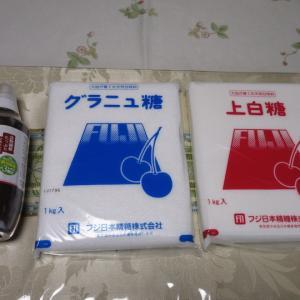 【株主優待】『フジ日本精糖』 100株 x3