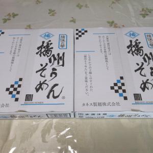 【株主優待】『音通』 5,000株 x2