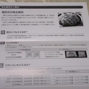 【株主優待】『ペッパーフードサービス』 300株 x3