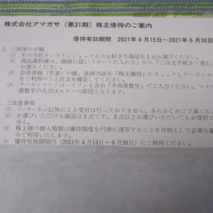 【株主優待】『アマガサ』 100株 x3