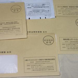 【ETF】3月権利取得のETF