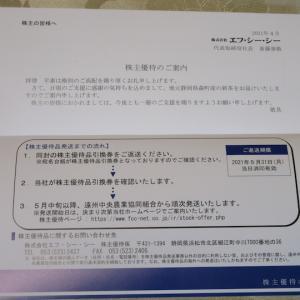 【株主優待】『エフ・シー・シー』 200株 x1
